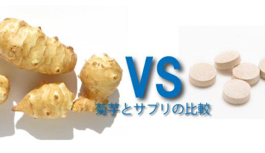 天然の菊芋の食べ方は?サプリで摂取するのとどちらが効果的?
