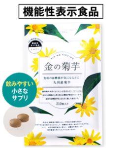 金の菊芋のパッケージ写真