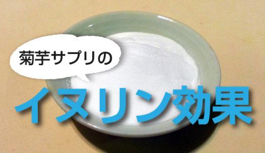 菊芋に含まれるイヌリンの効果とは?血糖値との関係が判明!